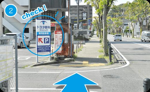 向って左に見える専用駐車場と書かれた看板が目印です。